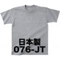 日本製Tシャツ 076-JT