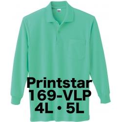 T/C長袖ポロシャツ(ポケット付) Printstar 169-VLP(4L・5L)