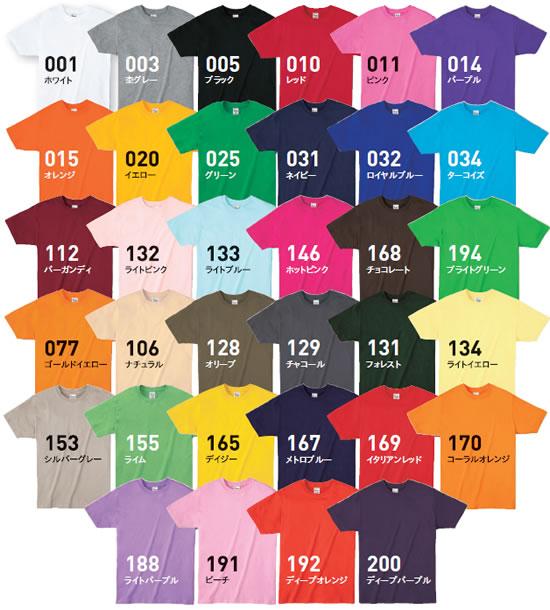プリントスター084-BDT カラーチャート