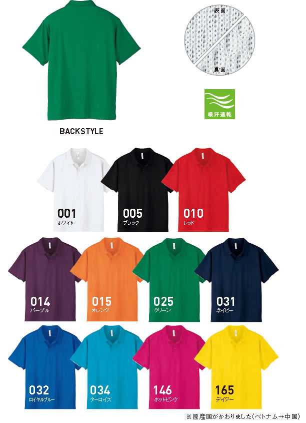 ライトドライポロシャツ328-LADP