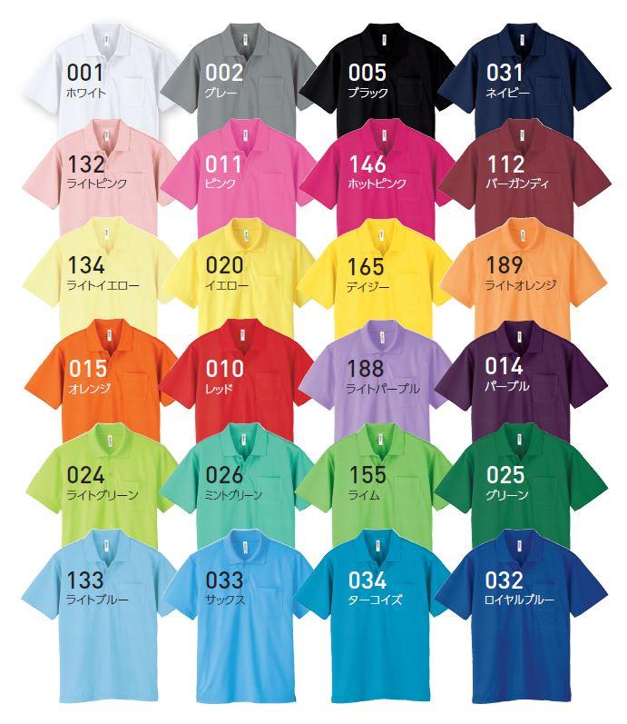 4.4オンス  ドライポロシャツ(ポケット付)00330-AVP