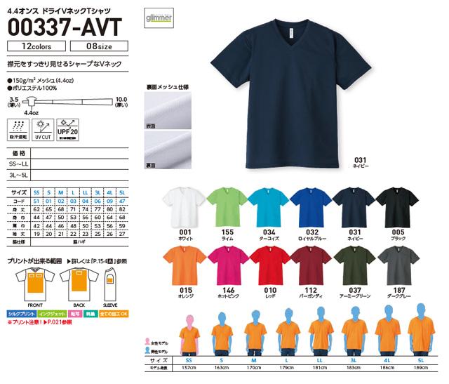 4.4オンス ドライVネックTシャツ 00337-AVT