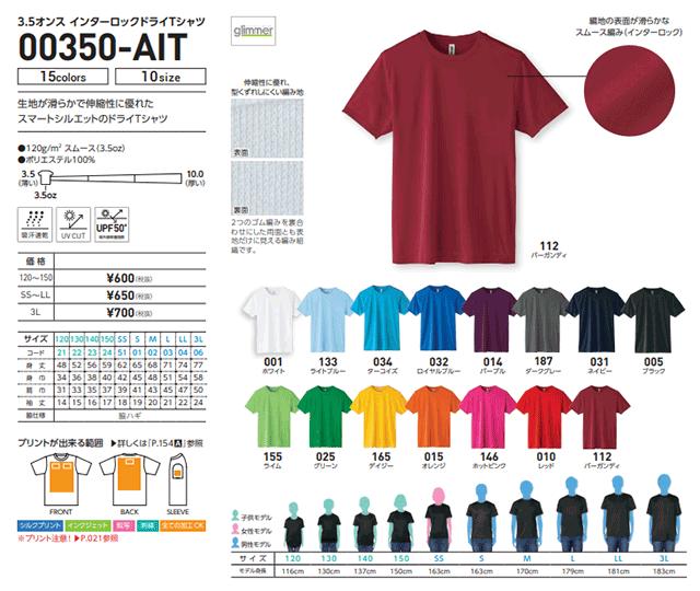 350-AIT 3.5オンス インターロックドライTシャツ
