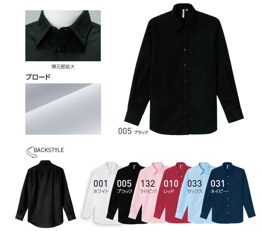 長袖ブロードシャツ(メンズ) 00811-LBM