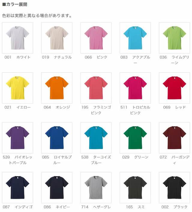 5555-02 6.2オンス Tシャツ カラー一覧