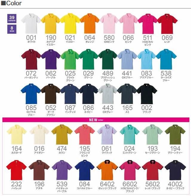 カラーチャート 5050-01 5.3ozドライCVCポロシャツ