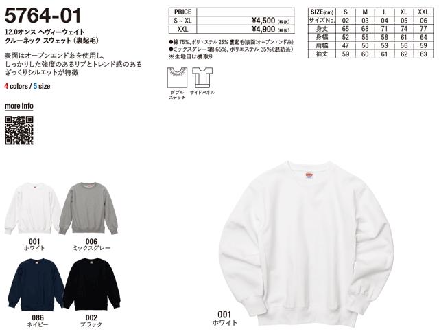 UA-5764