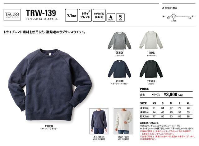 トライブレンド クルーネックスウェット TRW-139