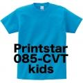 プリントスター半袖Tシャツ 085-CVT(子供・レディス対応)子供サイズの定番(10枚セット)
